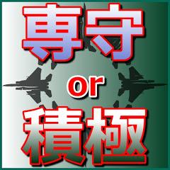 専守防衛or積極防衛