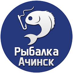 Рыбалка Ачинск