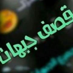 قصف جبهات محمود
