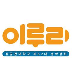 성균관대학교총학생회 이루리