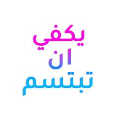 يكفي ان تبتسم - Yakfi an Tabtasim - Gülümse Yeter