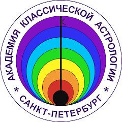 Aкадемия Классической Астрологии