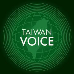 【公式】『Taiwan Voice』林建良 x 藤井厳喜