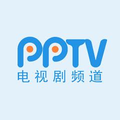 PPTV电视剧频道 PPTV series