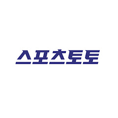 스포츠토토 공식 채널