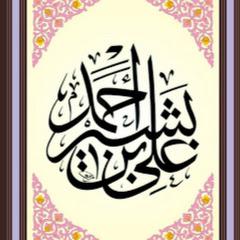 علي بشير أحمد