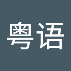 粤语电影迷