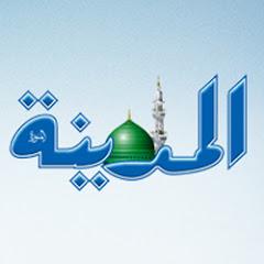 قناة جريدة المدينة   Al-Madina Channel