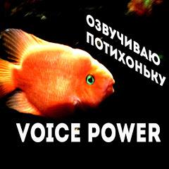 VoicePower