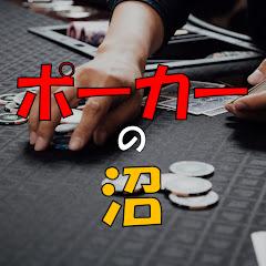 ポーカーの沼