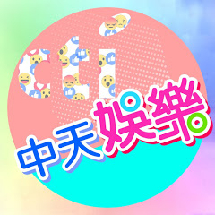 中天娛樂頻道