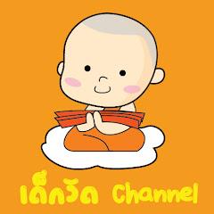 Dekwat Channel