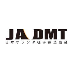 日本オランダ徒手療法協会