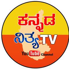 Kannada Nitya TV