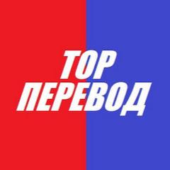 TOP ПЕРЕВОД