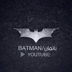 باتمان/Batman