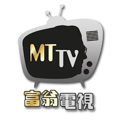富翁電視MTTV