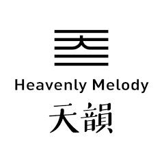 天韻合唱團 Heavenly Melody