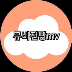 뮤비전빵TV