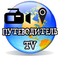 СМОТРИ И ПОЗНАВАЙ МИР С ПУТЕВОДИТЕЛЕМ-TV!