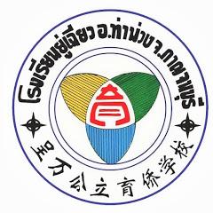 โรงเรียนยู่เฉียวเซียะเสี้ยว กาญจนบุรี
