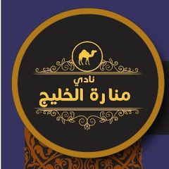 نادي ومطعم منارة الخليج