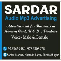 Audio Advertisement Sardar Studio
