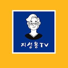 지성용TV