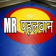 MR पहलवान