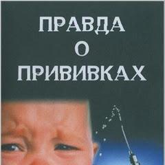 Про Прививки