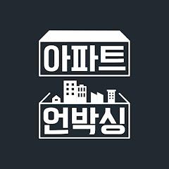 아파트언박싱 by 직방TV