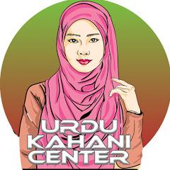 Urdu Kahani Center