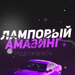Ламповый Амазинг