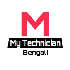 My Technician - Bengali