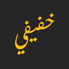 Khfaify خفيفي