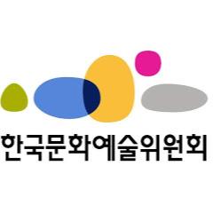 ARKO한국문화예술위원회