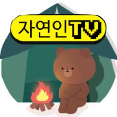 자연인TV - Man In Nature