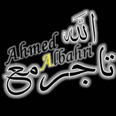 تاجر مع الله Ahmed Albhri