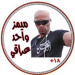 ميمز واحد عراقي