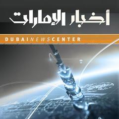 Akhbar Al Emarat | أخبار الإمارات