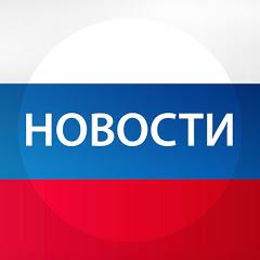 Срочные Новости