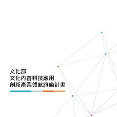文化內容科技應用創新產業領航旗艦計畫