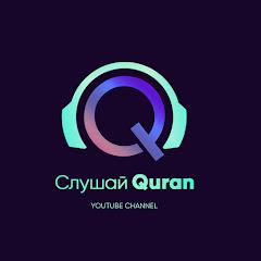 Слушай Quran