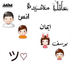 عائلة مشيع