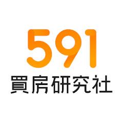 591買房研究社