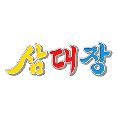삼대장 Samdaejang