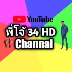 พี่โจ้34 Channel