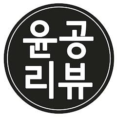 윤공 [영화&드라마] 리뷰