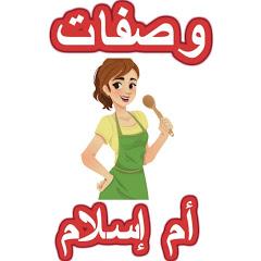 Wasafat Oum Islam حلويات و وصفات أم إسلام