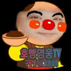 호빵영웅TV